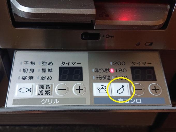 温度キープ機能の説明写真