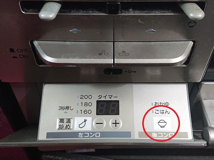 炊飯機能のボタンの写真