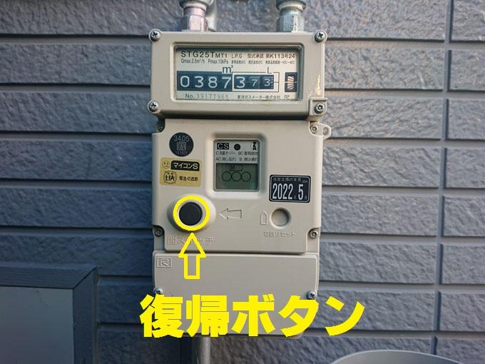 ガスメーターの復帰ボタンの写真