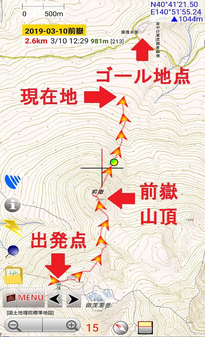 GPSアプリの画面